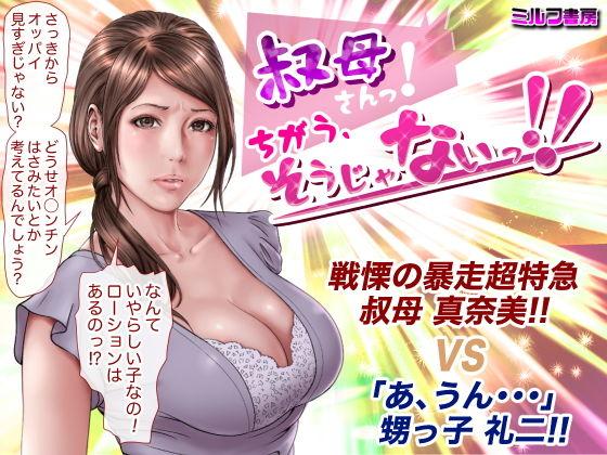 【エロ同人】叔母さんっ!ちがう、そうじゃない!!のトップ画像