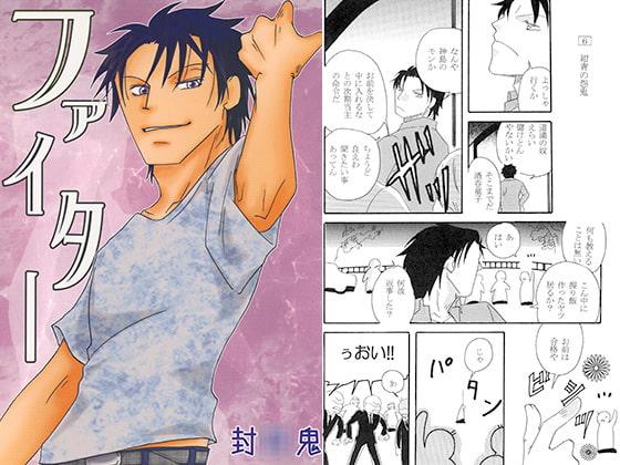 【エロ同人】ファイターのトップ画像