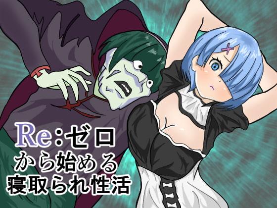 【エロ同人】Re:ゼロから始める寝取られ性活のトップ画像