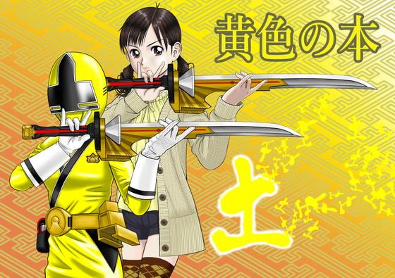 【エロ同人】黄色の本のトップ画像