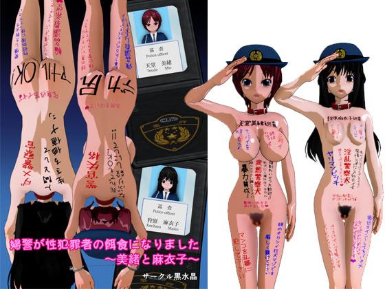 【エロ同人】婦警が性犯罪者の餌食になりました 〜美緒と麻衣子〜のトップ画像