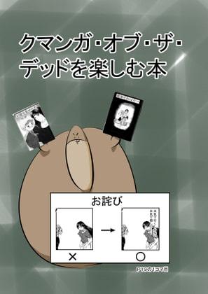 【エロ同人】クマンガ・オブ・ザ・デッドを楽しむ本のトップ画像