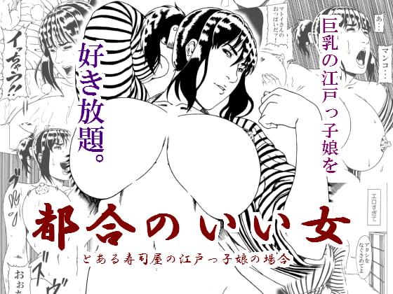 【エロ同人】都合のいい女 とある寿司屋の江戸っ子娘の場合のトップ画像