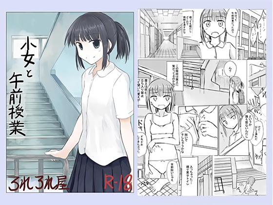 【エロ同人】少女と午前授業のトップ画像