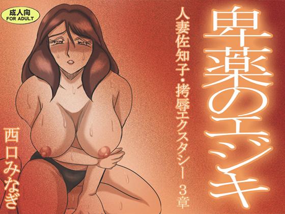 【エロ同人】卑薬のエジキ 人妻佐知子・拷辱エクスタシー3章のトップ画像