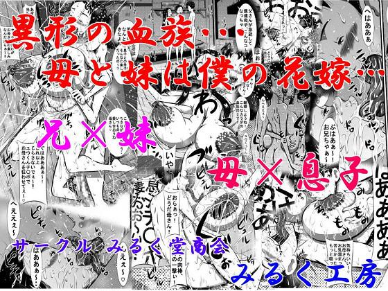 【エロ同人】異形の血族…母と妹は僕の花嫁…兄×妹、母×息子のトップ画像