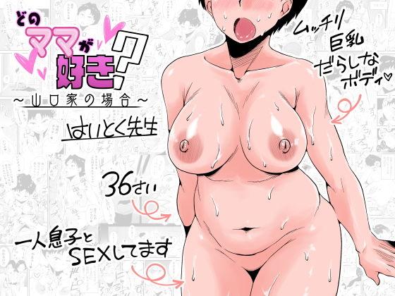 【エロ同人】どのママが好き?~山口家の場合~のトップ画像