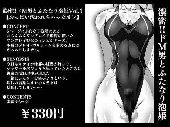 【エロ同人】濃密!!ドM男とふたなり泡姫Vol.1【おっぱい洗われちゃったオレ】のトップ画像