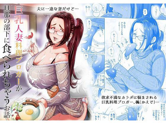 【エロ同人】巨乳人妻料理ブロガーが旦那の部下に食べられちゃうお話のトップ画像