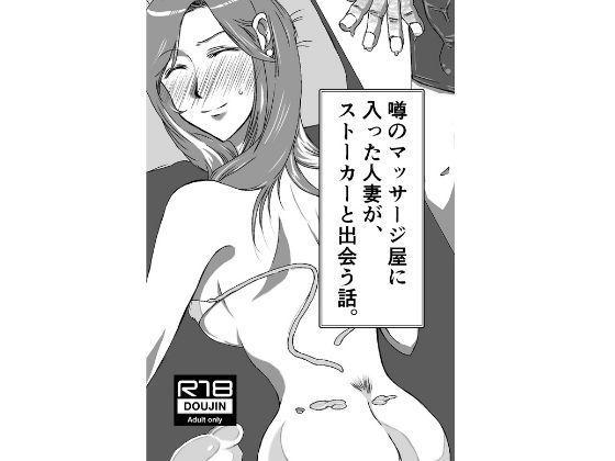 【エロ同人】噂のマッサージ屋に入ったらストーカーに出遭う話のトップ画像