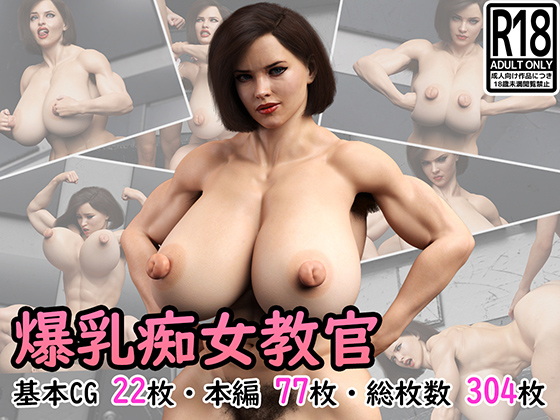 【エロ同人】爆乳痴女教官のトップ画像