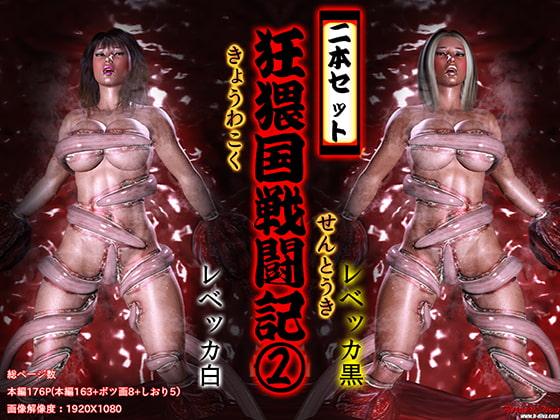 【エロ同人】狂猥国戦闘記(2)レベッカ二本セットのトップ画像