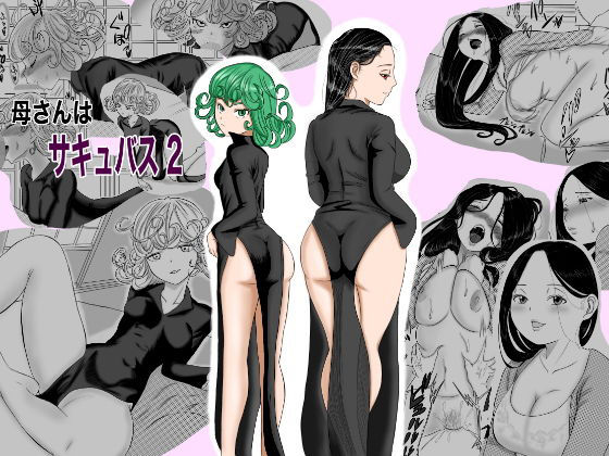 【エロ同人】母さんはサキュバス2のトップ画像