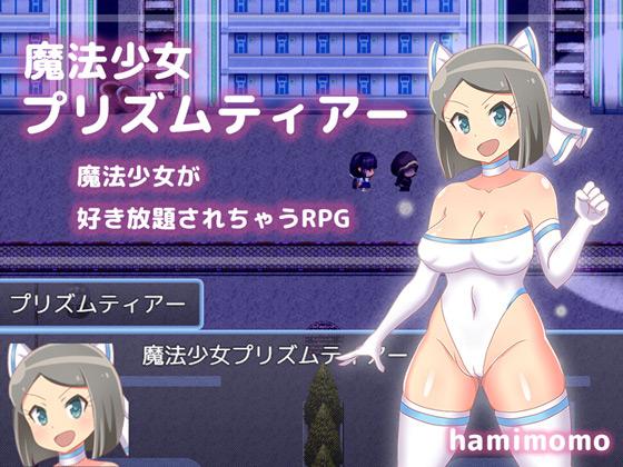 【エロ同人】魔法少女プリズムティアーのトップ画像