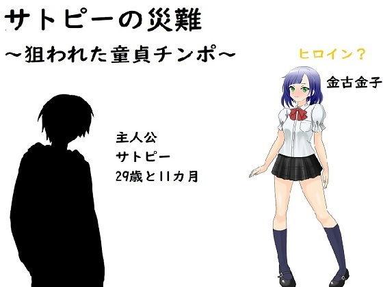 【エロ同人】サトピーの災難のトップ画像