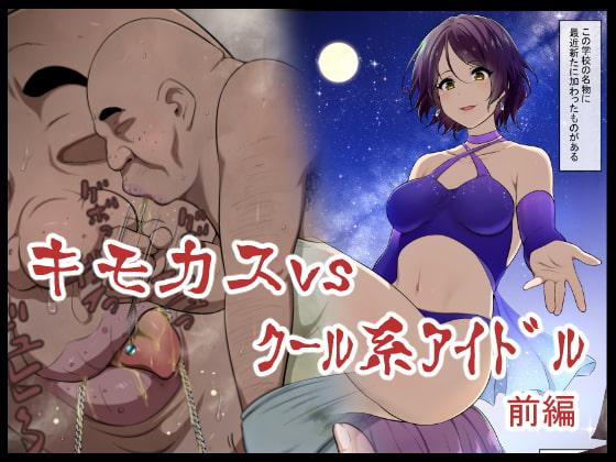 【エロ同人】キモカスvsクール系アイドル前編のトップ画像