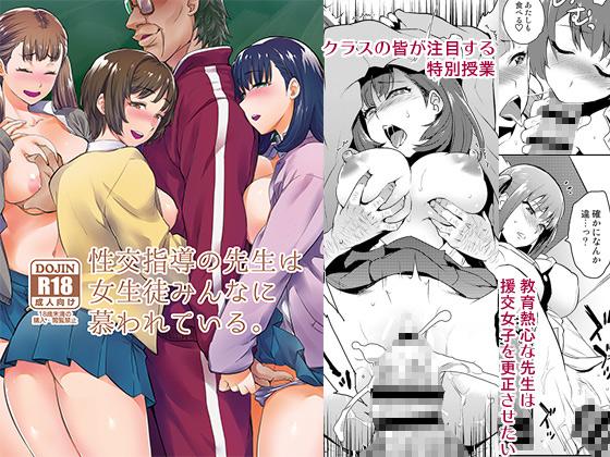 【エロ同人】性交指導の先生は女生徒みんなに慕われている。のトップ画像