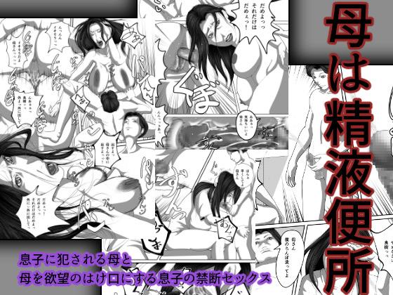 【エロ同人】母は精液便所のトップ画像
