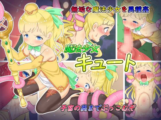 【エロ同人】魔法少女キュートのトップ画像