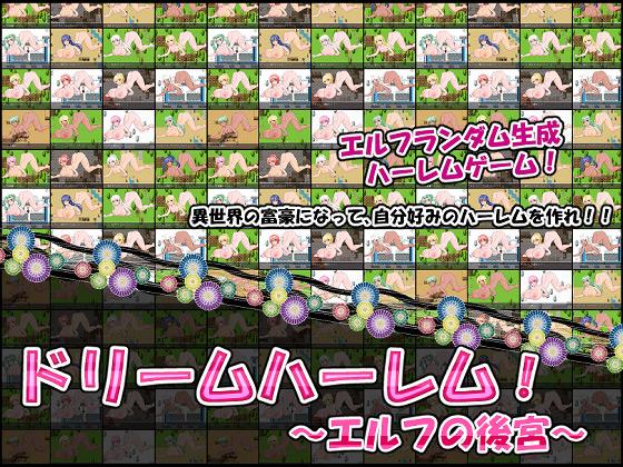 【エロ同人】ドリームハーレム!〜エルフの後宮〜のトップ画像