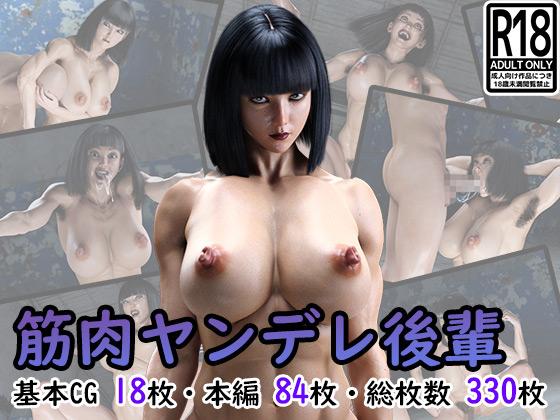 【エロ同人】筋肉ヤンデレ後輩のトップ画像