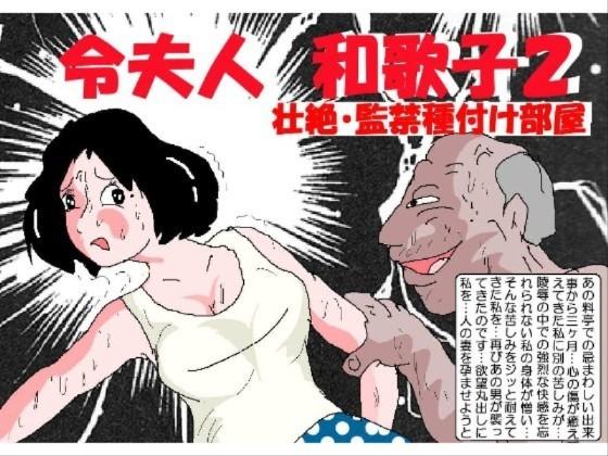 【エロ同人】令夫人・和歌子2 壮絶監禁種付け部屋のトップ画像