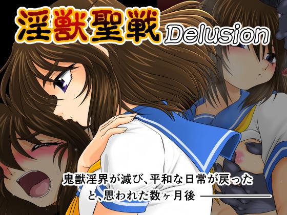 【エロ同人】淫獣聖戦 Delusionのトップ画像