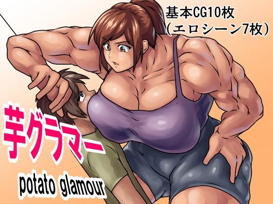 【エロ同人】芋グラマーのトップ画像