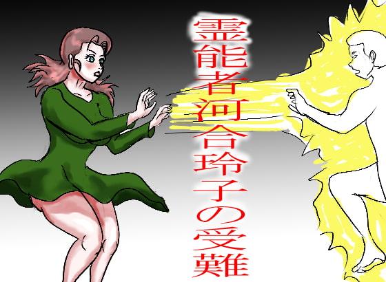 【エロ同人】霊能者 河合玲子の受難のトップ画像