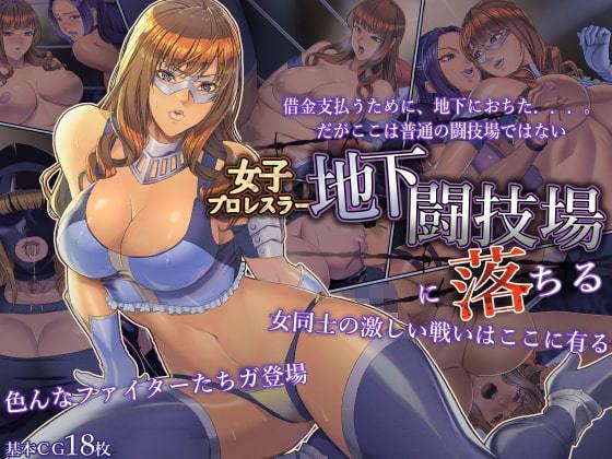 【エロ同人】女子プロレスラー地下闘技場に落ちるのトップ画像