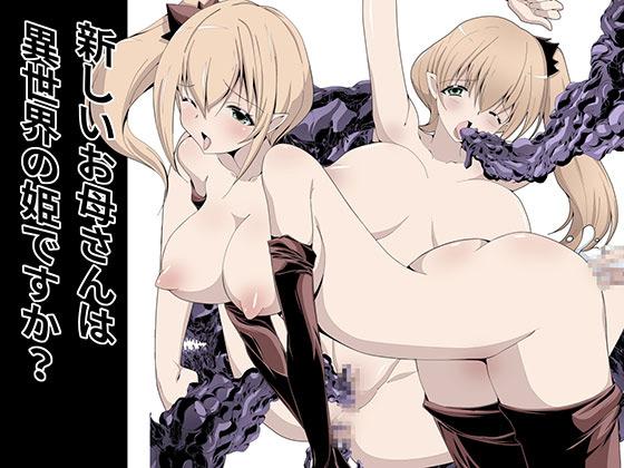 【エロ同人】新しいお母さんは異世界の姫ですか?のトップ画像