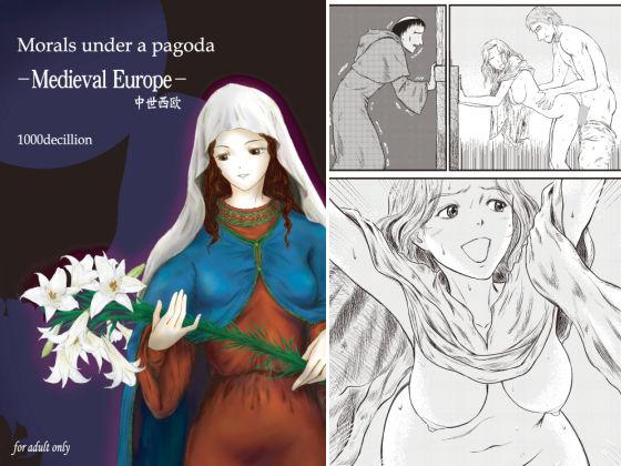 【エロ同人】Morals under a pagoda -Medieval Europ…のトップ画像