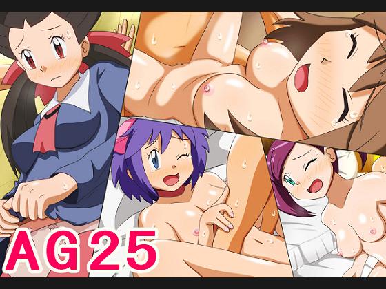 【エロ同人】AG25のトップ画像