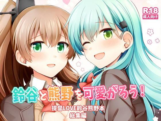 【エロ同人】鈴谷と熊野を可愛がろう!のトップ画像