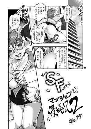 【エロ同人】すこしフシギなマンション侵略記2のトップ画像