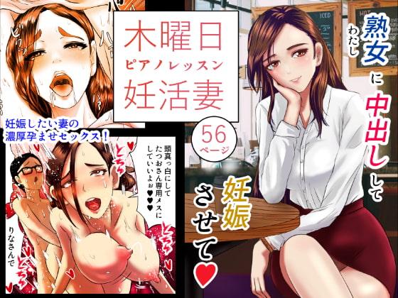 【エロ同人】木曜日のピアノレッスン 妊活妻のトップ画像