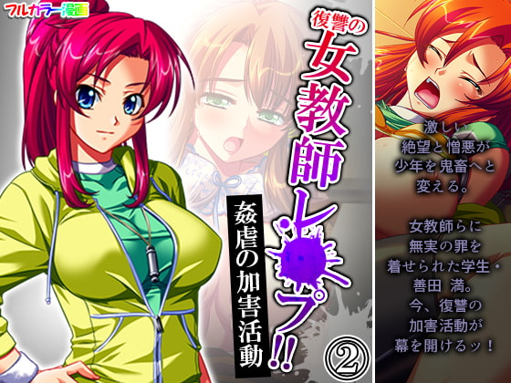 【エロ同人】復讐の女教師レ●プ!!姦虐の加害活動 2巻のトップ画像