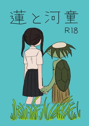 【エロ同人】蓮と河童