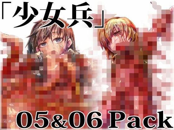 【エロ同人】「少女兵」05 & 06 割引パックのトップ画像