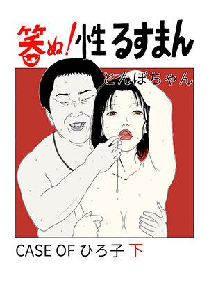 【エロ同人】笑ぬ!性るすまん CASE OF ひろ子 下のトップ画像