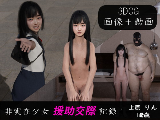 【エロ同人】非実在少女 援助交際 記録 1 上原りんのトップ画像
