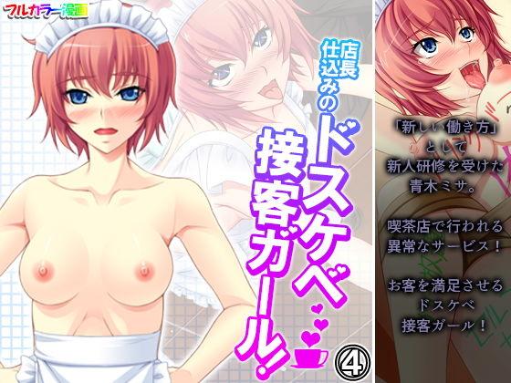 【エロ同人】店長仕込みのドスケベ接客ガール! 4巻のトップ画像