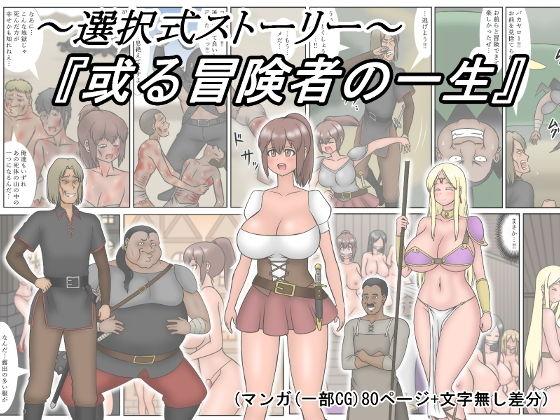 【エロ同人】~選択式ストーリー~『或る冒険者の一生』のトップ画像