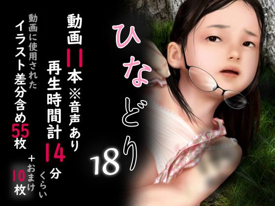 【エロ同人】痴態画集-ひなどり-18 動画11本(計14分)のトップ画像