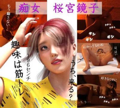【エロ同人】痴女 「桜宮 鏡子」のトップ画像