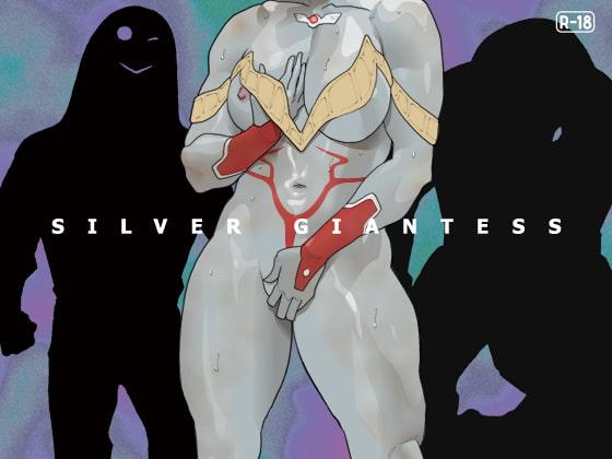 【エロ同人】SILVER GIANTESS 3.75のトップ画像