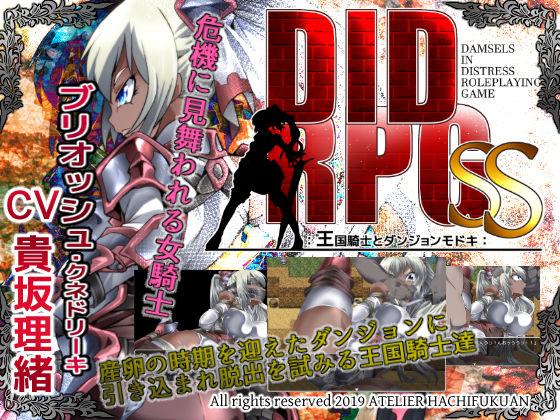 【エロ同人】DID RPG SS 〜王国騎士とダンジョンモドキ〜のトップ画像