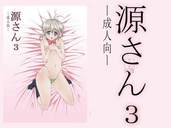 【エロ同人】源さん3のトップ画像