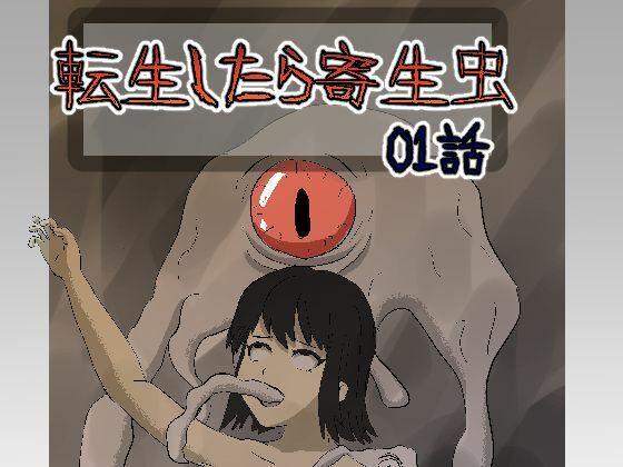 【エロ同人】転生したら寄生虫だった01話のトップ画像