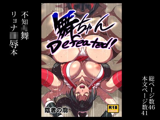 【エロ同人】舞ちゃんDefeated!のトップ画像
